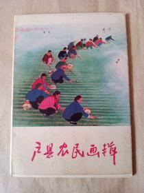 户县农民画样