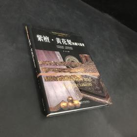 世界高端文化珍藏图鉴大系·珍稀木材:紫檀·黄花梨收藏与鉴赏  扉页有人名