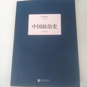 民国大师文库(第三辑):中国政治史