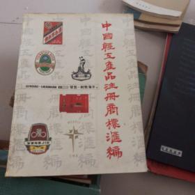 中国轻工产品注册商标汇编