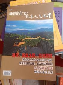 地图(增刊)北京人文地理