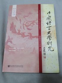 中國語言文學研究(2019年秋之卷,總第26卷)