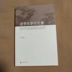 清季军事史论集