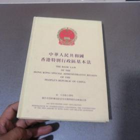 中国人民共和国香港特别行政区基本法
