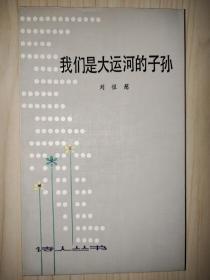 诗人丛书:我们是大运河的子孙