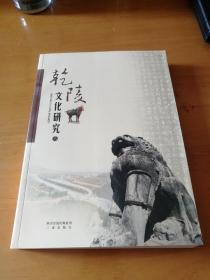 乾陵文化研究. 八