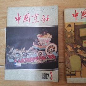 1987年,中国烹饪杂志,3至12期 1984年,中国烹饪杂志,第六期,第七期,第9至12期,共16本