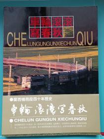 车轮滚滚写春秋  兰西机务段四十年历史(1958-1998)