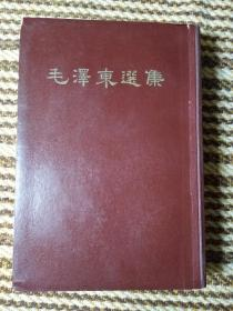 1966年《毛选》一卷本红宝书红色收藏d43