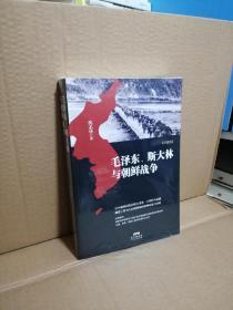 毛泽东、斯大林与朝鲜战争(新书塑封)