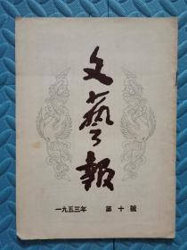 文艺报(一九五三年 第十号)