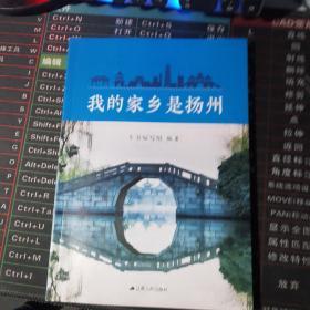 我的家乡是扬州