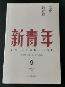 《新青年》创刊100周年纪念版:文化教育卷