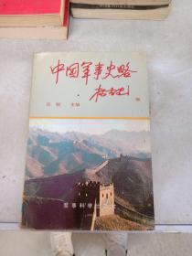 中国军事史略(上)