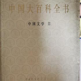 中国大百科全书.中国文学