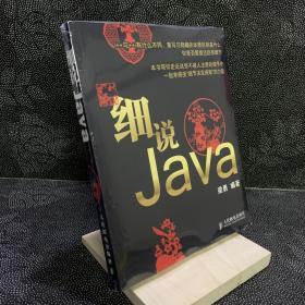 细说Java