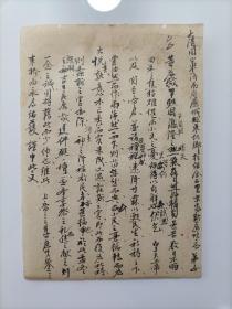清代民俗文献手稿一页(山东济南府历城县祈雨文稿)