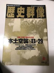 历史群像(1995年8月号No20日本原版书)