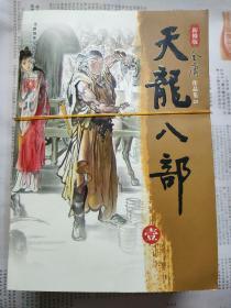 天龙八部(新修版 1-5)