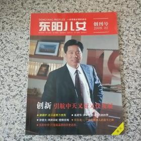 东阳儿女  创刊号 2008.2