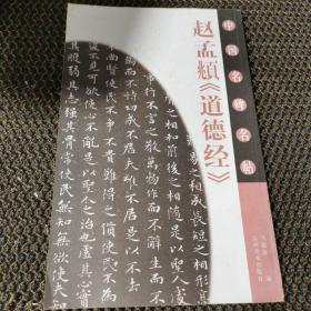 赵孟頫《道德经》