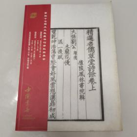第四十七期大众收藏书刊资料拍卖会