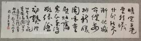 四川著名书法家 张景岳 书法软片 原稿真迹 永久保真