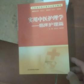 江苏省中医护理专业培训教材·实用中医护理学:临床护理篇