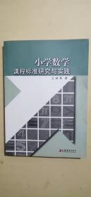 小学数学课程标准研究与实践