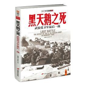 黑天鹅之死:武装党卫军*后一战❤ 陈星波著 中国长安出版社9787510707735✔正版全新图书籍Book❤