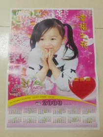 """2009年计划生育年历画""""幸福之花"""""""