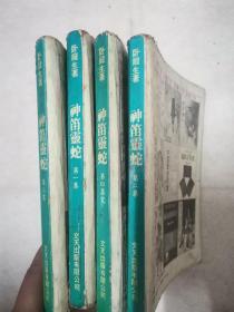 《神笛灵蛇》全四册
