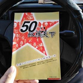 50华人纵横天下(西柜4)