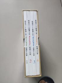 给自己一个圆满人生:经典十三学【盒装4册,未开封】
