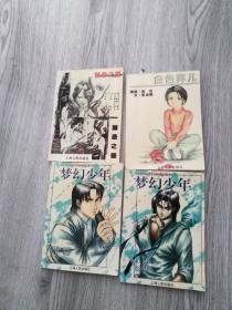 禁毒连环画系列:禁忌之惑+梦幻少年上下册+白色弃儿  四本合售