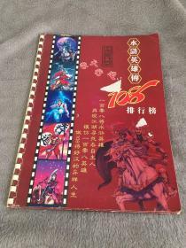 【稀见】小虎队品牌:水浒英雄传108排行榜,水浒卡,内贴水浒英雄卡片92张