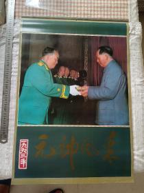挂历1993年元帅风采