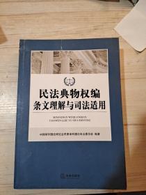 民法典物权编条文理解与司法适用