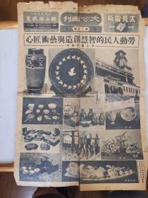 1951年6月17日 大公画刊 【手工艺品特刊】