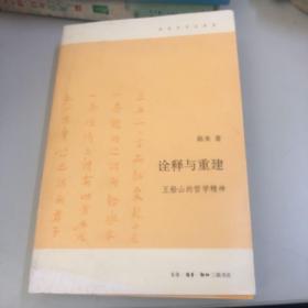 诠释与重建:王船山的哲学精神