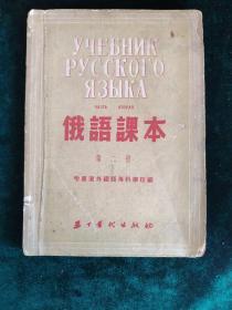 俄语课本第二册