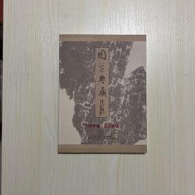 国学典藏 书画雅集