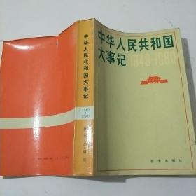 中华人民共和国大事记1949~1980。