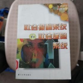 社会报酬系统和社会保险系统【馆藏书】