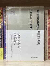 数字贸易的国际规则(全新塑封)