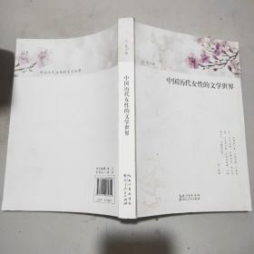 中国历代女性的文学世界(16开)