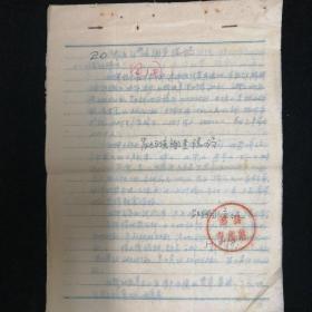 1959年•农业气候调查总结•邹县气候站 编•手写本!