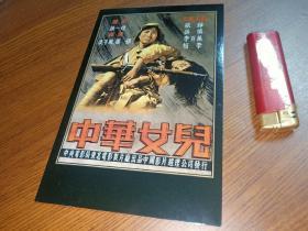 【明信片/电影海报卡】中华女儿