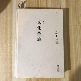 余秋雨签名本:文化苦旅(典藏修订版)