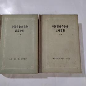 中国农业合作化运动史料(上下册)